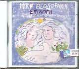 CD image ΜΙΚΗΣ ΘΕΟΔΩΡΑΚΗΣ / ΕΠΙΛΟΓΗ