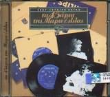 CD image MARINELLA / TA 45RIA TIS... / LAIKA