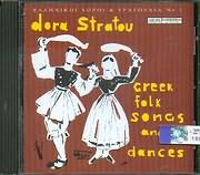 DORA STRATOU / <br>ELLINIKOI HOROI - GREEK FOLK SONGS AND DANCES N.1