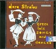 DORA STRATOU / <br>ELLINIKOI HOROI - GREEK FOLK SONGS AND DANCES N.2