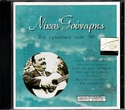 CD image ΝΙΚΟΣ ΓΟΥΝΑΡΗΣ / ΤΑ ΕΡΩΤΙΚΑ ΤΟΥ 50
