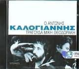 ANTONIS KALOGIANNIS / <br>TRAGOUDA M.THEODORAKI