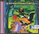 CD image TA ORAIOTERA PAIDIKA PARAMYTHIA NO.3 / I KOKKINOSKOUFITSA