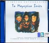 CD image GIORGOS HATZINASIOS / TO MAGEMENO SPITI / TSANAKLIDOU - KOUTRAS - ZILOU