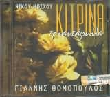 CD image GIANNIS THOMOPOULOS / KITRINA TRIANTAFYLLA