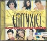 CD image HRYSES EPITYHIES / TA KALYTERA TOU 96 - (VARIOUS)
