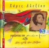 HARIS ALEXIOU / <br>LIVE 92 - 97 OI KALYTERES ZONTANES IHOGRAFISEIS