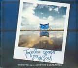 CD image DIONYSIS SAVVOPOULOS / TRAGOUDIA EGRAPSA GIA FILOUS