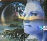 CD image ALKISTIS PROTOPSALTI / YDROGEIES SFAIRES