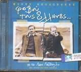CD image ΜΙΚΗΣ ΘΕΟΔΩΡΑΚΗΣ / ΦΟΒΟΥ ΤΟΥΣ ΕΛΛΗΝΕΣ - (OST)