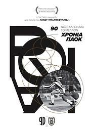 CD image for 90 ΧΡΟΝΙΑ ΠΑΟΚ: ΝΟΣΤΑΛΓΩΝΤΑΣ ΤΟ ΜΕΛΛΟΝ - (DVD)