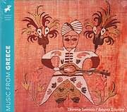 CD Image for ΔΟΜΝΑ ΣΑΜΙΟΥ / MUSIC FROM GREECE - ΜΟΥΣΙΚΗ ΤΗΣ ΕΛΛΑΔΑΣ