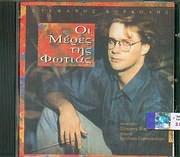 CD image STEFANOS KORKOLIS / OI MERES TIS FOTIAS