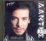 CD image ΧΡΗΣΤΟΣ ΔΑΝΤΗΣ / ΑΜΑΝ