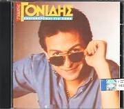 CD image STAMATIS GONIDIS / ENDIAFEROMAI GIA SENA