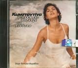 CD image ΚΩΝΣΤΑΝΤΙΝΑ / Η ΚΑΡΔΙΑ ΜΟΥ ΤΡΑΓΟΥΔΑ ΤΗ ΜΕΣΟΓΕΙΟ