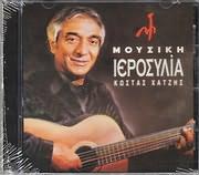 CD image KOSTAS HATZIS / MOUSIKI IEROSYLIA