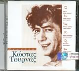 CD image ΚΩΣΤΑΣ ΤΟΥΡΝΑΣ / ΝΤΟΥΕΤΑ