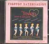 CD image ÃÉÙÑÃÏÓ ×ÁÔÆÇÍÁÓÉÏÓ / ÅÍÁ ÓÅÍÁÑÉÏ ÅÉÍÁÉ Ç ÆÙÇ ÌÁÓ - (OST)