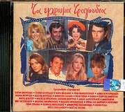 CD image ΤΑ ΕΓΧΡΩΜΑ ΤΡΑΓΟΥΔΙΑ - (OST)