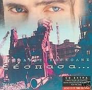CD image STEFANOS KORKOLIS / XESPASA (2CD)