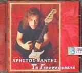CD image HRISTOS DANTIS / TA GIOUSOUFAKIA