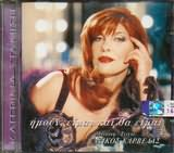 CD image KATERINA STANISI / IMOUN EIMAI KAI THA EIMAI
