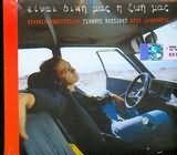 CD image GIANNIS KOTSIRAS / EINAI DIKI MAS I ZOI