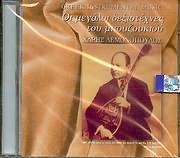 CD image HARIS LEMONOPOULOS / MONADIKES PENIES