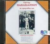 CD image ΓΙΑΝΝΗΣ ΠΑΠΑΙΩΑΝΝΟΥ / ΤΑ ΤΡΑΓΟΥΔΙΑ ΤΟΥ