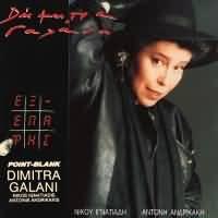 CD image DIMITRA GALANI / EX EPAFIS