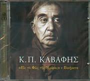 CD image KOSTAS P. KAVAFIS / EIS TO FOS TIS IMERAS - POIIMATA (2CD)