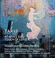 CD image TAKIS ALEXIOU / AGAPIS HADI (TH. GKAIFYLLIAS, V. SKOULAS, K.A.)