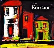 CD image for ΓΙΑΝΝΗΣ ΖΕΥΓΟΛΗΣ - ΚΑΤΕΡΙΝΑ ΑΥΓΕΡΙΝΟΥ / ΚΟΤΣΑΤΟΙ