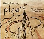 CD image ILIAS ZOUTSOS / RIZA (GIANNIS XYLOURIS PSAROGIANNIS)