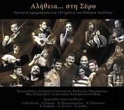 CD + DVD image ALITHEIA STI SYRO / ASPASIA STRATIGOU, TH. MERMIGKAS, RIA ELLINIDOU, ANAST. HATZIAPOSTOLIDOU (CD+DVD)
