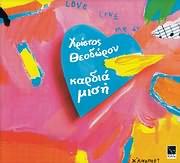 CD Image for HRISTOS THEODOROU / KARDIA MISI (RITA ANTONOPOULOU, V. TAGKOULI, M. PAPAGEORGIOU K.A.)