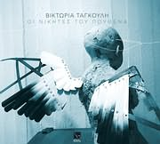CD image for VIKTORIA TAGKOULI / OI NIKITES TOU POUTHENA