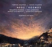 CD image for KORINA LEGAKI / NEOS KOSMOS (GIORGOS ANDREOU - NIKOS XYDAKIS)