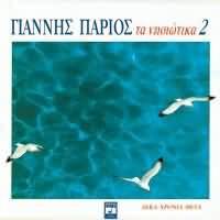 CD image ΓΙΑΝΝΗΣ ΠΑΡΙΟΣ / ΝΗΣΙΩΤΙΚΑ Νο.2