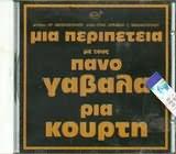 ΠΑΝΟΣ ΓΑΒΑΛΑΣ / <br>ΜΙΑ ΠΕΡΙΠΕΤΕΙΑ / <br>ΡΙΑ ΚΟΥΡΤΗ