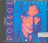 CD image STELIOS ROKKOS / AGERAS