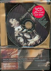 CD image ΓΙΩΡΓΟΣ ΜΑΓΚΑΣ - ΣΤΕΛΙΟΣ ΚΑΖΑΝΤΖΙΔΗΣ - ΜΕΓΑΛΕΣ ΚΥΡΙΕΣ ΤΟΥ ΡΕΜΠΕΤΙΚΟΥ / ΤΟ ΞΕΚΙΝΗΜΑ (3CD)