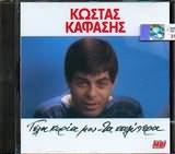 CD image ΚΩΣΤΑΣ ΚΑΦΑΣΗΣ / ΓΕΛΑ ΚΥΡΙΑ ΜΟΥ / ΤΑ ΚΑΛΥΤΕΡΑ