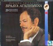 CD image ΒΑΣΙΛΗΣ ΤΣΙΤΣΑΝΗΣ / ΒΡΑΔΥΑ ΑΓΑΠΗΜΕΝΑ (2CD)