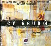 CD image EN LEYKO / GERASIMOS EYAGGELATOS THEMIS KARAMOURATIDIS NATASSA BOFILIOU CD SINGLE
