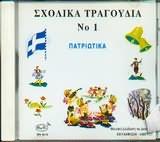 CD image ΠΑΙΔΙΚΑ / ΠΑΤΡΙΩΤΙΚΑ