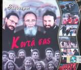 CD image ΕΛΕΥΘΕΡΟΙ / ΚΟΝΤΑ ΣΑΣ