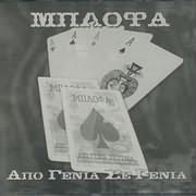 CD image ΜΠΛΟΦΑ / ΑΠΟ ΓΕΝΙΑ ΣΕ ΓΕΝΙΑ
