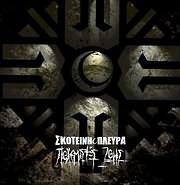 CD image SKOTEINI PLEYRA / POLEMISTES ZOIS